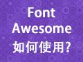 如何在页面中使用Font Awesome字体图标