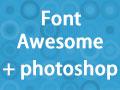 如何在photoshop等图像编辑软件中使用Font Awesome字体图标