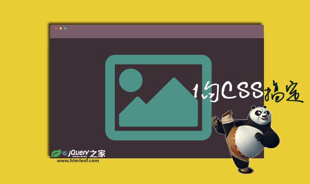 使用一行CSS代码生成全屏背景图像
