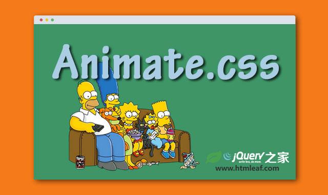 Animate.css 强大的跨浏览器CSS3动画库
