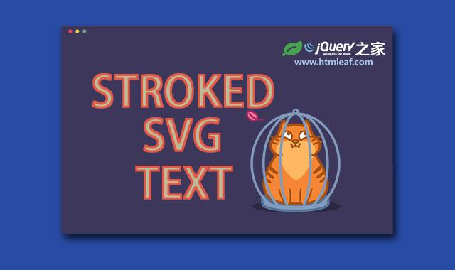 如何制作HTML5 SVG描边文字