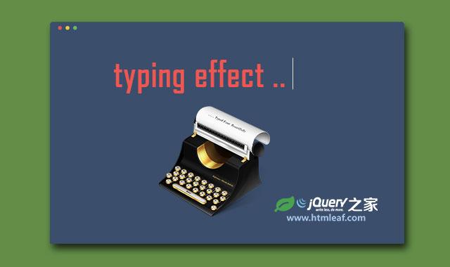 逼真的js打字机效果插件