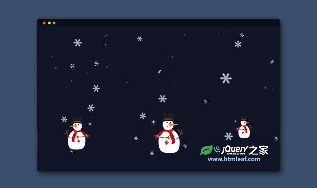 jQuery绚丽全屏飘雪花特效插件
