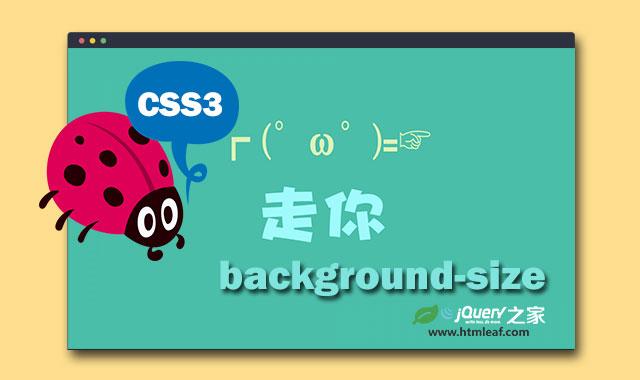 使用CSS3制作响应式网页背景图像