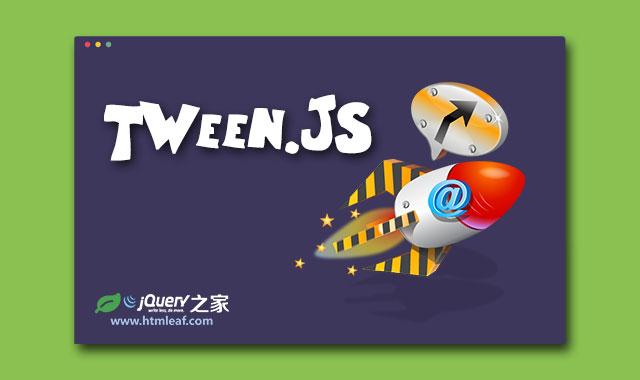 tween.js可生成平滑动画效果的js动画库