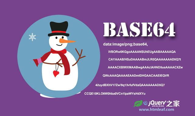 在网页图像中使用DataURI编码
