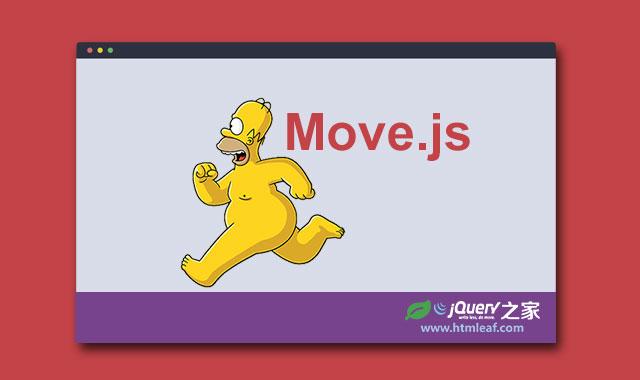 一款模拟CSS3动画的js插件-move.js
