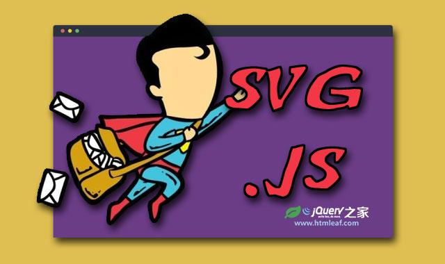 html5轻量级操纵和制作SVG动画的js库-svg.js