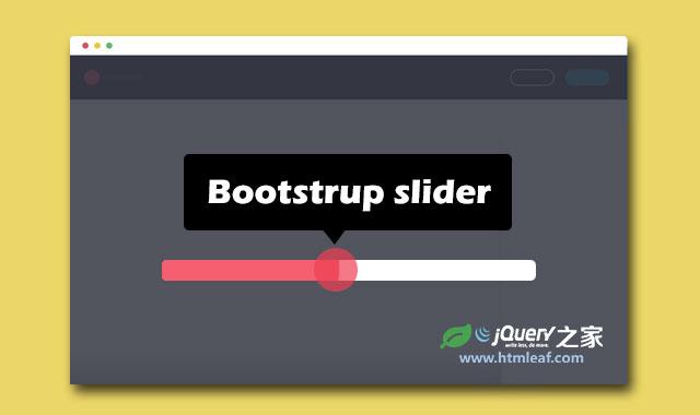 基于Bootstrap的炫酷jQuery slider插件
