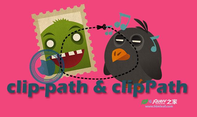 CSS和SVG剪裁效果 | clip-path属性和clipPath元素