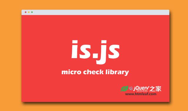 is.js-强大的通用js表单验证插件