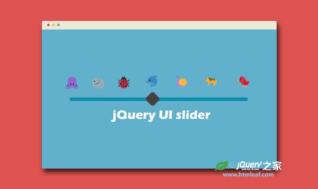 jQuery UI增强功能的Slider滑块插件