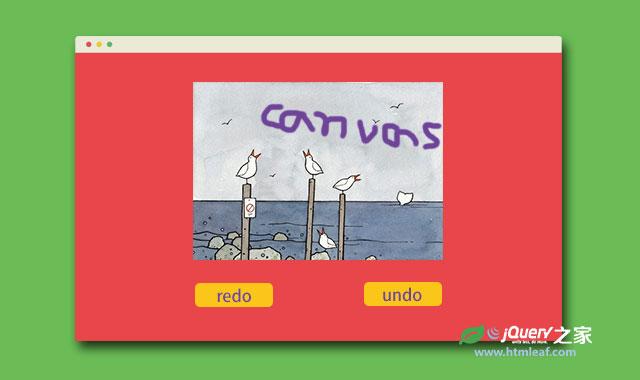 HTML5 canvas绘图的redo和undo功能的实现
