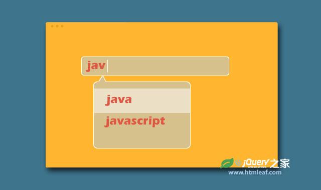 实用的轻量级js自动完成autocomplete插件