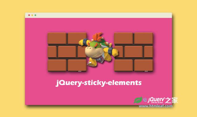 jQuery滚动元素固定位置插件