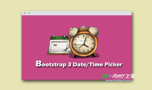 基于Bootstrap 3的jQuery日期时间选择器