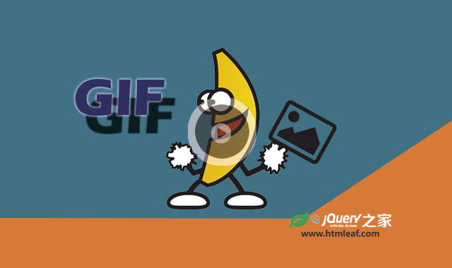gifplayer-可控制gif动画图片播放和暂停jQuery插件