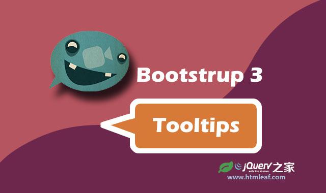 基于bootstrap 3的jQuery tooltip提示插件