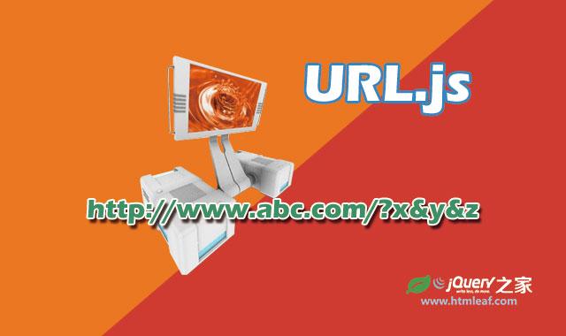 url.js-可操纵网页URL地址的js插件