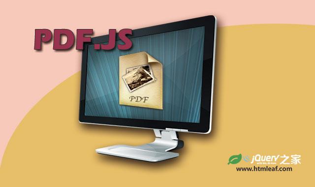 HTML5在线pdf格式文件阅读器