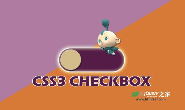 11种炫酷CSS3复选框checkbox样式美化效果