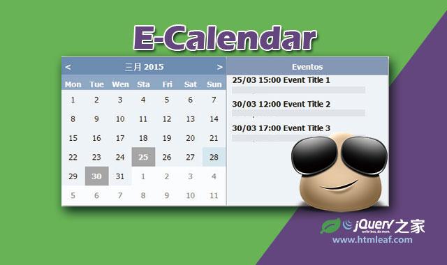 jQuery简单带记事功能的日历插件