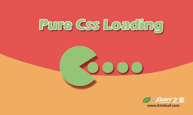 28种纯CSS3炫酷loading加载动画特效