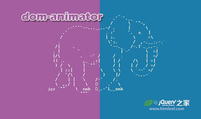 可以在浏览器控制台中执行源码字符动画的js插件