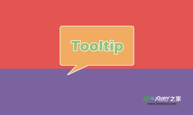 jQuery简单实用的Tooltip提示插件