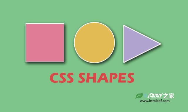 使用CSS3制作各种形状的图形