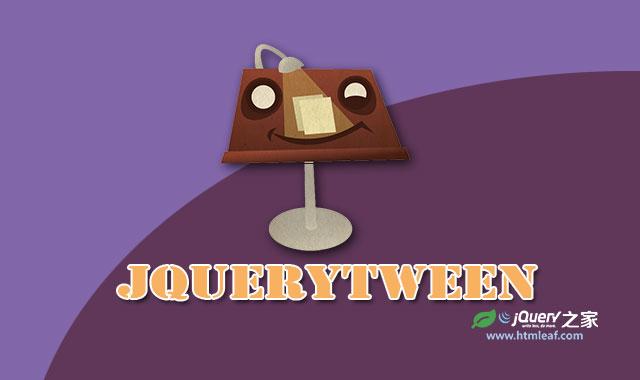 jQuery轻量级补间动画工具库-jQueryTween