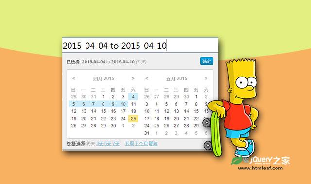 jQuery可选择日期范围的日期选择器插件