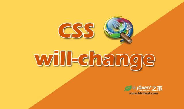 CSS will-change属性介绍与注意事项