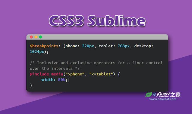 纯CSS3打造超逼真的Sublime编辑器界面