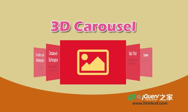 jQuery和CSS3炫酷响应式支持触摸屏的3D旋转木马特效