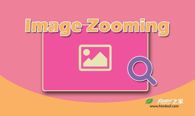 jQuery轻量级简单实用的图片放大镜特效