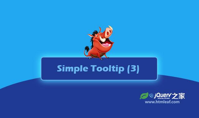 jQuery简单实用的tooltip插件