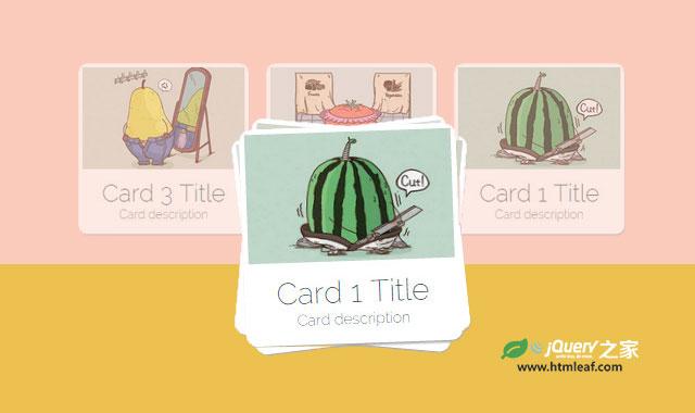 jQuery和CSS3炫酷堆叠卡片展开和收缩特效