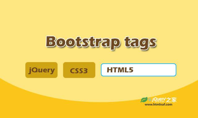 基于Bootstrap简单实用的tags标签插件