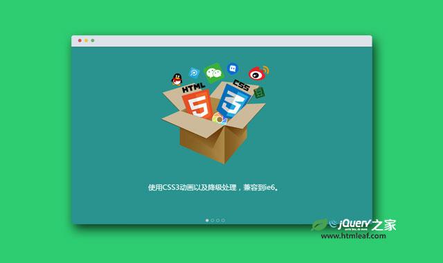 跨浏览器和兼容手机浏览器的全屏页面切换js插件