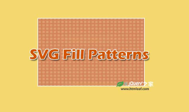 SVG进阶 | SVG填充模式