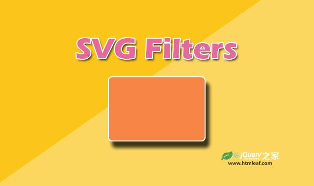SVG进阶 | svg过滤器(SVG Filters)
