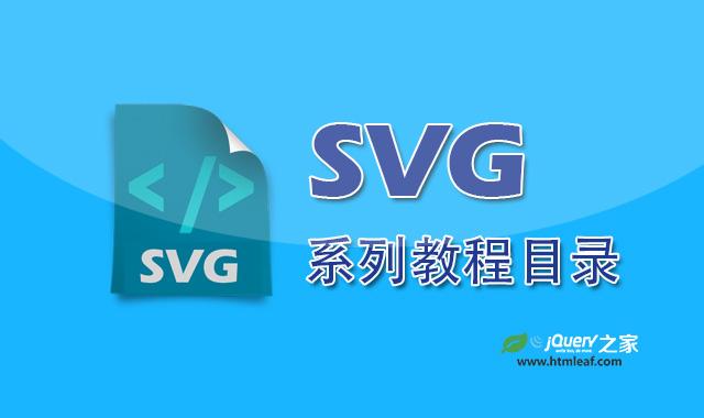 SVG系列教程目录