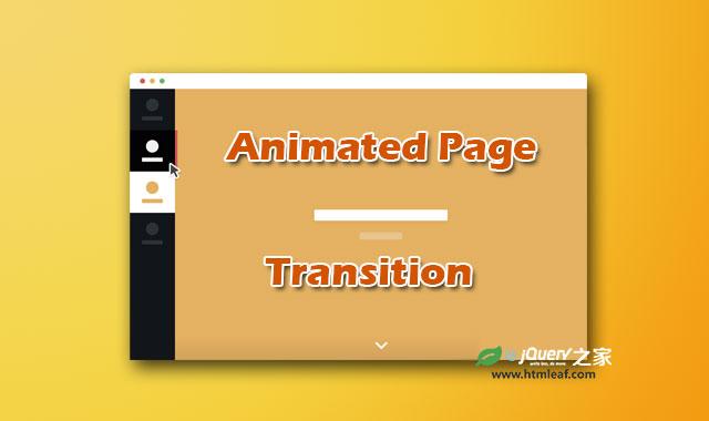 时尚响应式侧边栏布局和切换页面动画特效