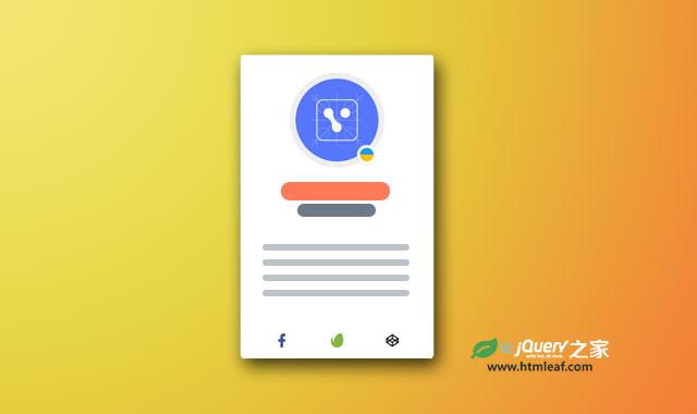 CSS3超炫用户信息页面切换动画特效