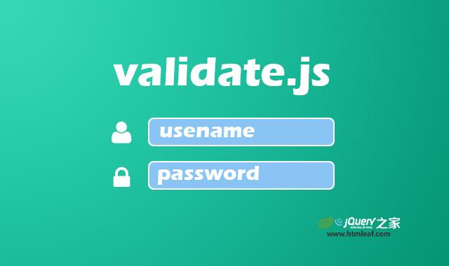 validate.js | 强大纯javascript表单验证插件