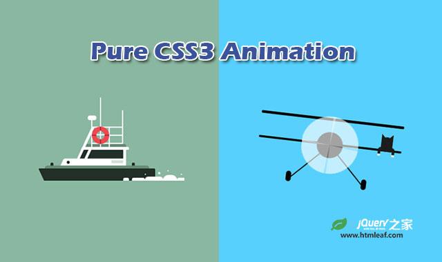 纯CSS3打造炫酷的飞机和轮船动画特效