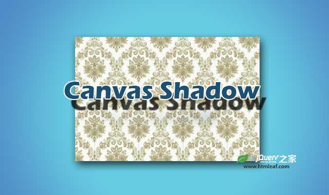 HTML5 Canvas:绘制阴影和填充模式
