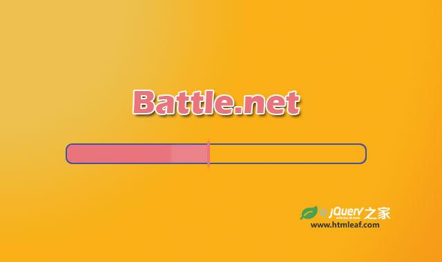 仿Battle.net超酷loading进度条特效
