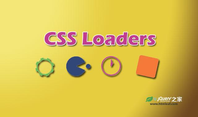 53种纯CSS3炫酷loading指示器动画特效